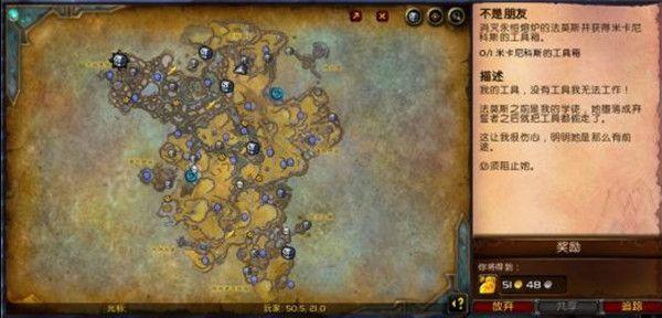 魔兽世界不是朋友任务攻略,WOW米卡尼科斯的工具箱具体位置介绍[视频][多图]图片1