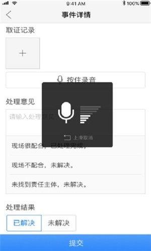 精致云社区app图2