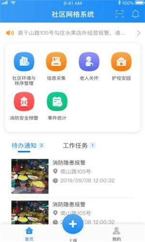 精致云社区app图3