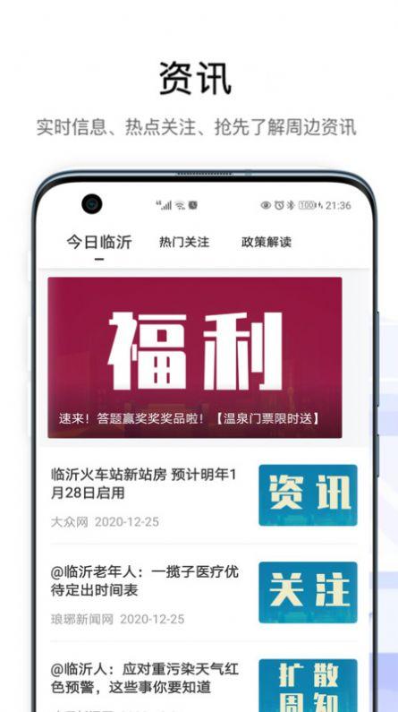 爱山东荣沂办app官方手机版下载安装图片1