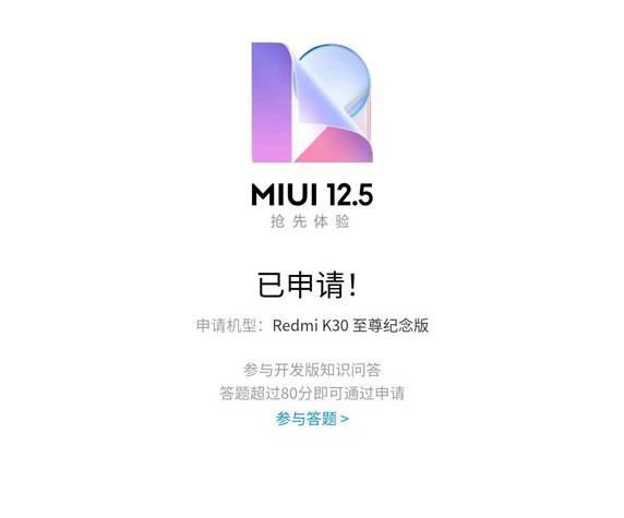 如何申请miui12.5?小米手机申请miui12.5的方法[多图]