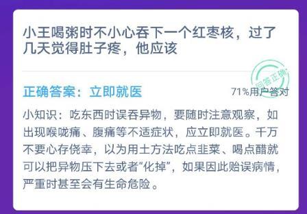 小王喝粥时不小心吞下一个红枣核过了几天觉得肚子疼他应该?蚂蚁庄园12月4日今日答案[图]