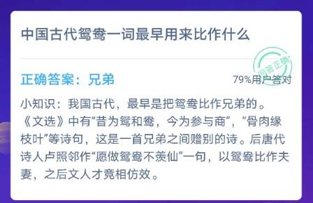中国古代鸳鸯一词最早用来比作什么?蚂蚁庄园12月4日今日答案[图]