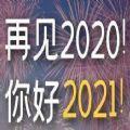 感恩2020展望2021图片