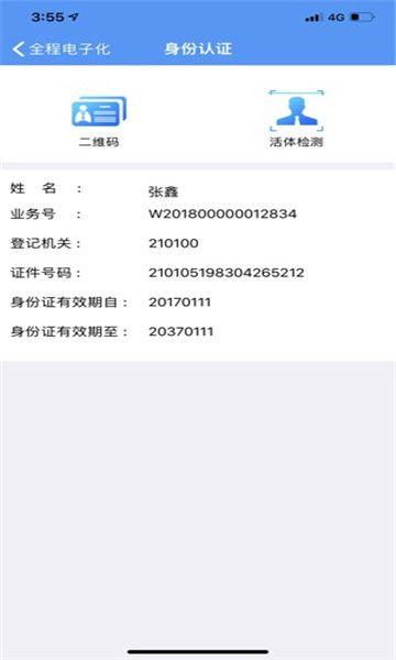 民科微服务app图3
