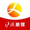 泸溪融媒app新闻客户端