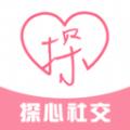 探心社交app官网手机版下载
