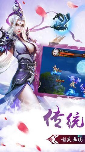 玲珑剑尊手游图3