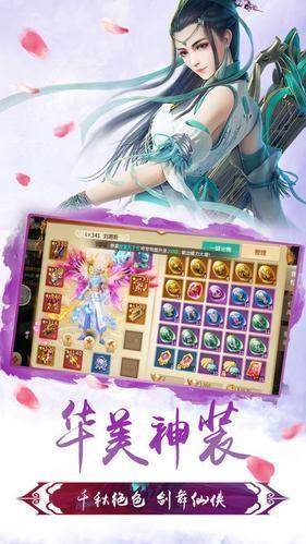 玲珑剑尊手游官方版图片1
