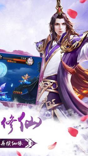 玲珑剑尊手游官方版图片2