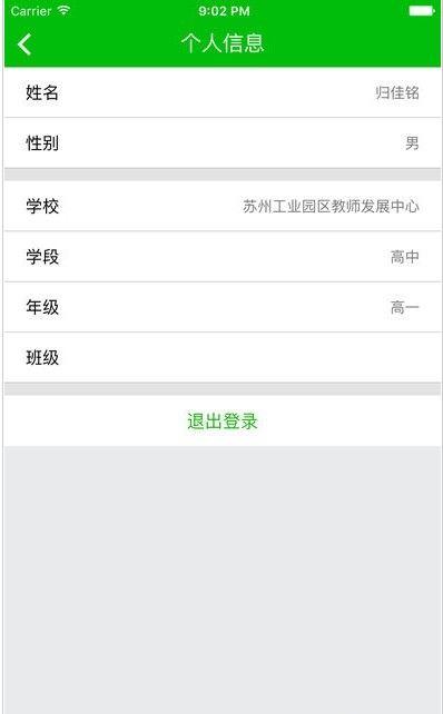 易加互动学生app版图2