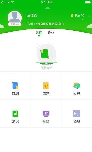 易加互动学生app版图3