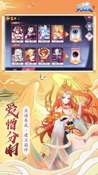 天姬变之神泉奈落官网版图2