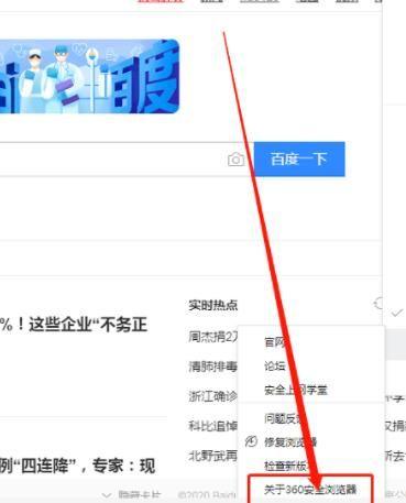 如何查看360浏览器版本信息?查看360浏览器版本信息的方法[多图]图片4