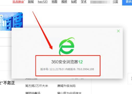 如何查看360浏览器版本信息?查看360浏览器版本信息的方法[多图]
