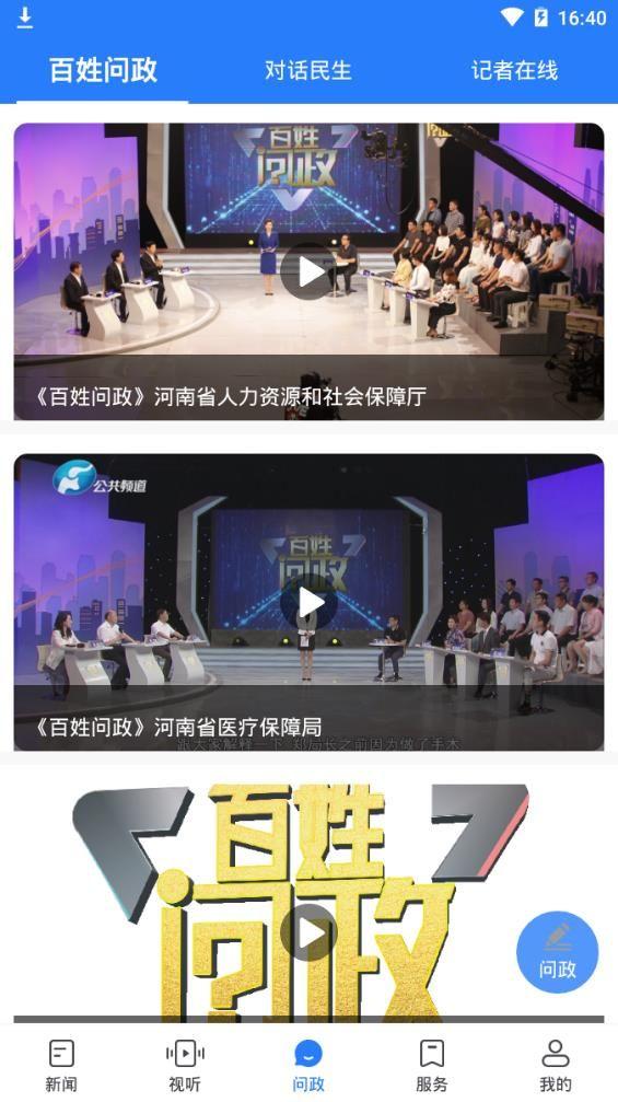 河南省教育厅名校课堂图2