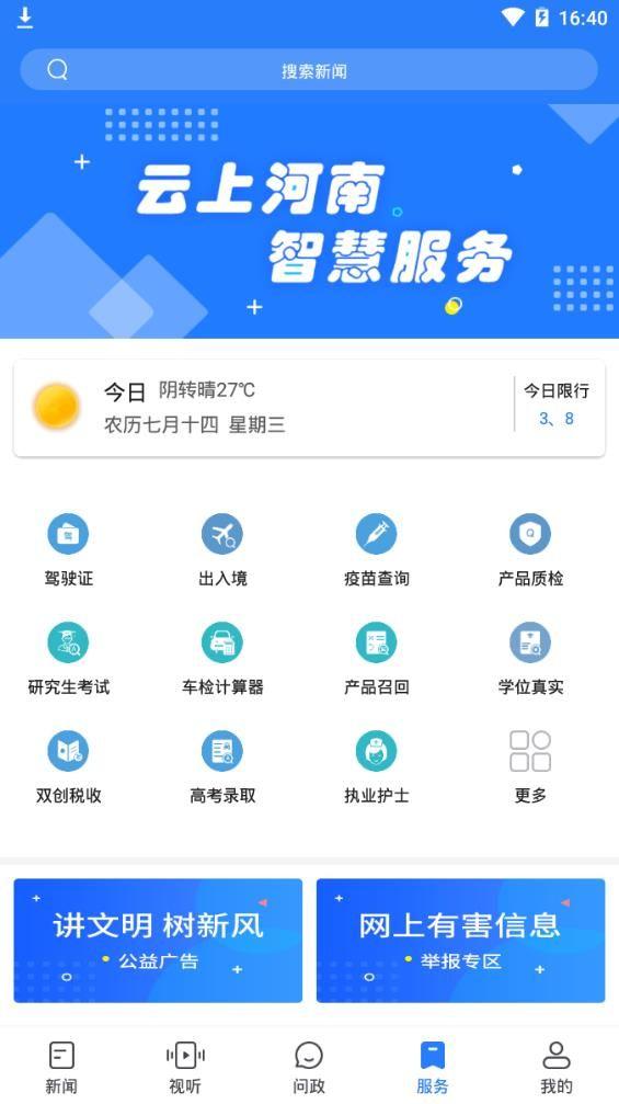 河南省教育厅名校课堂图3