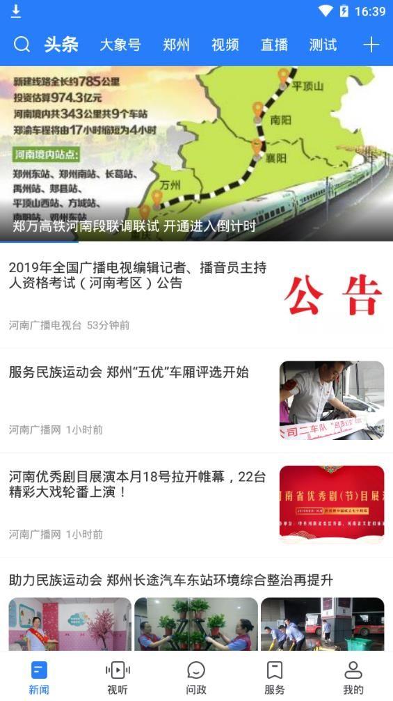 河南省教育厅官方网站名校同步课堂学生平台在线注册登录入口图片1