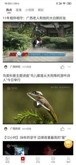廣西新聞網壯觀客戶端空中課堂學生在線登錄入口圖片1