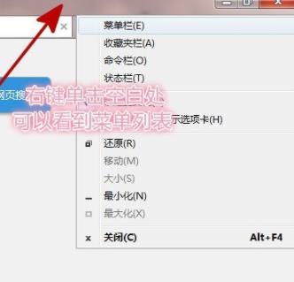 如何打開IE瀏覽器網頁(ye)的(de)菜單(dan)欄、收(shou)藏(cang)欄和狀態欄?打開方法(fa)分享[多圖]