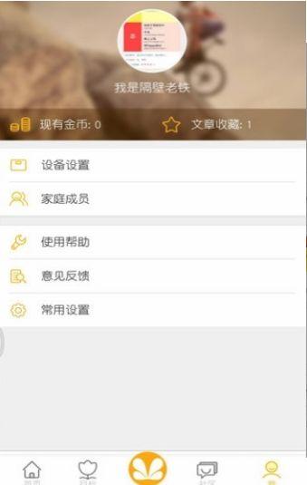 余杭绿码app图2