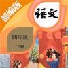 人教(jiao)版四年級語文(wen)下冊電子(zi)課本