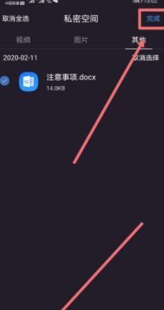 qq浏览器里面的加密文件怎么打开?qq浏览器里面的加密文件打开的方法[多图]图片5
