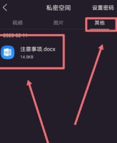 qq浏览器里面的加密文件怎么打开?qq浏览器里面的加密文件打开的方法[多图]