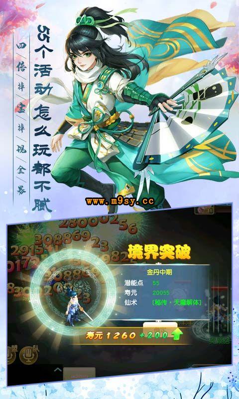 仙穹明月武神变官网版图1