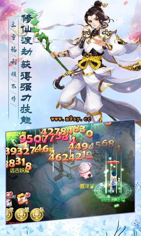 仙穹明月武神变官网版图2