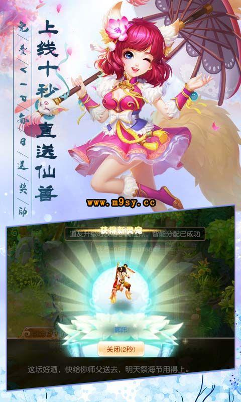 仙穹明月武神变官方手游版图片1