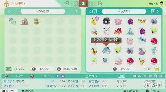 pokemon home中国官网正式版图片1