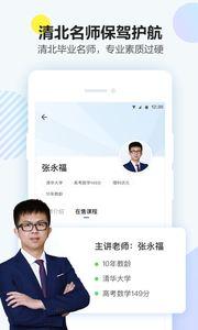 清北網校蘋果版圖3
