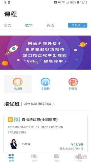 清北網校蘋果版圖1