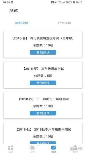 清北網校官網蘋果版app圖片1