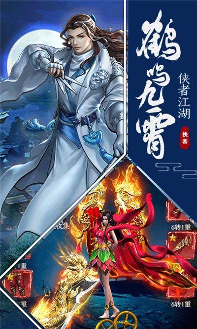 江湖侠客令剑雨江湖游戏官网版图片1