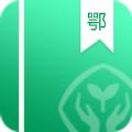 湖北省数字教材平台