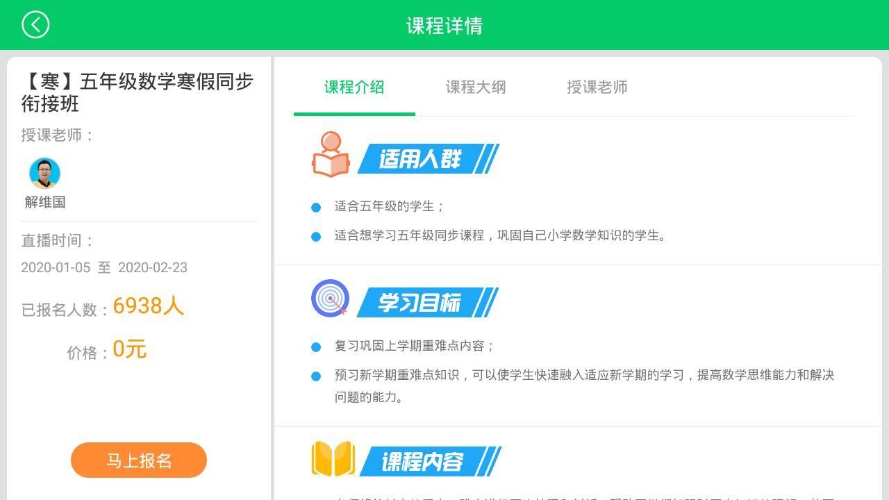 优学派同步课程限时免费学app图3