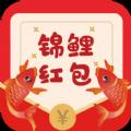 锦鲤红包app