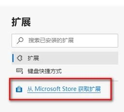 新版微软Edge浏览器:支持安装Chrome扩展[多图]图片3