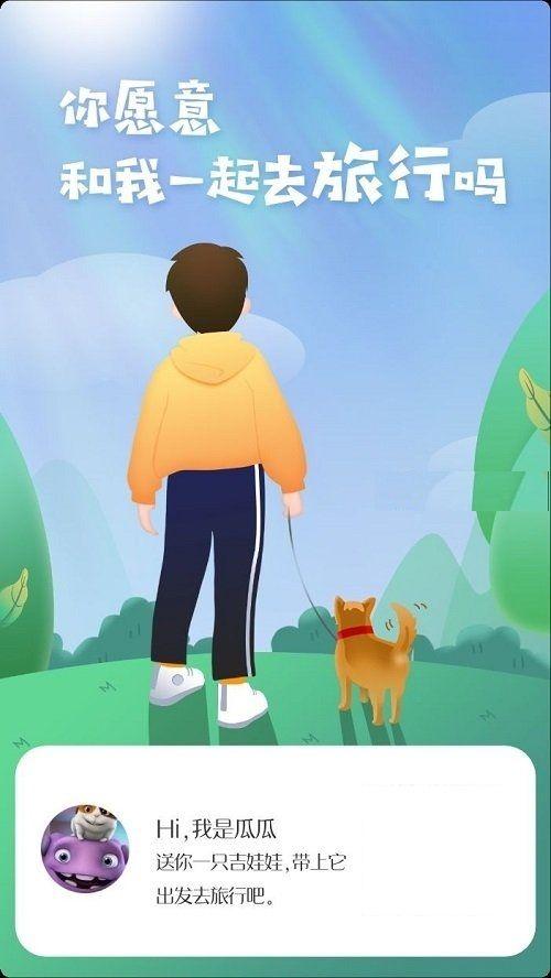 旅行世界app图1