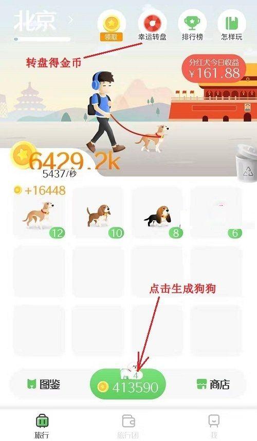 旅行世界app图2