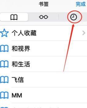 safari浏览器怎么清除浏览历史记录?safari浏览器清除浏览历史记录的方法[多图]图片3