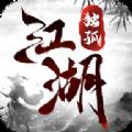 混沌江湖官方版