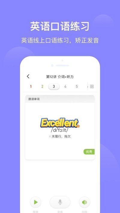爱学习双师课堂app图1