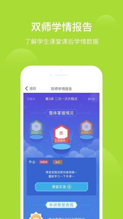 爱学习双师课堂app图3