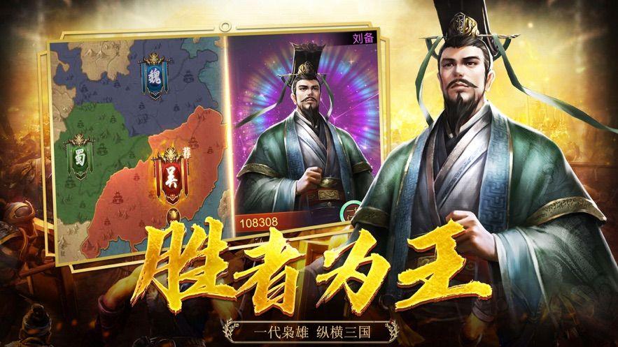 三国武将传官方版图2