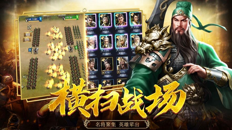 三国武将传手游官方版图片1