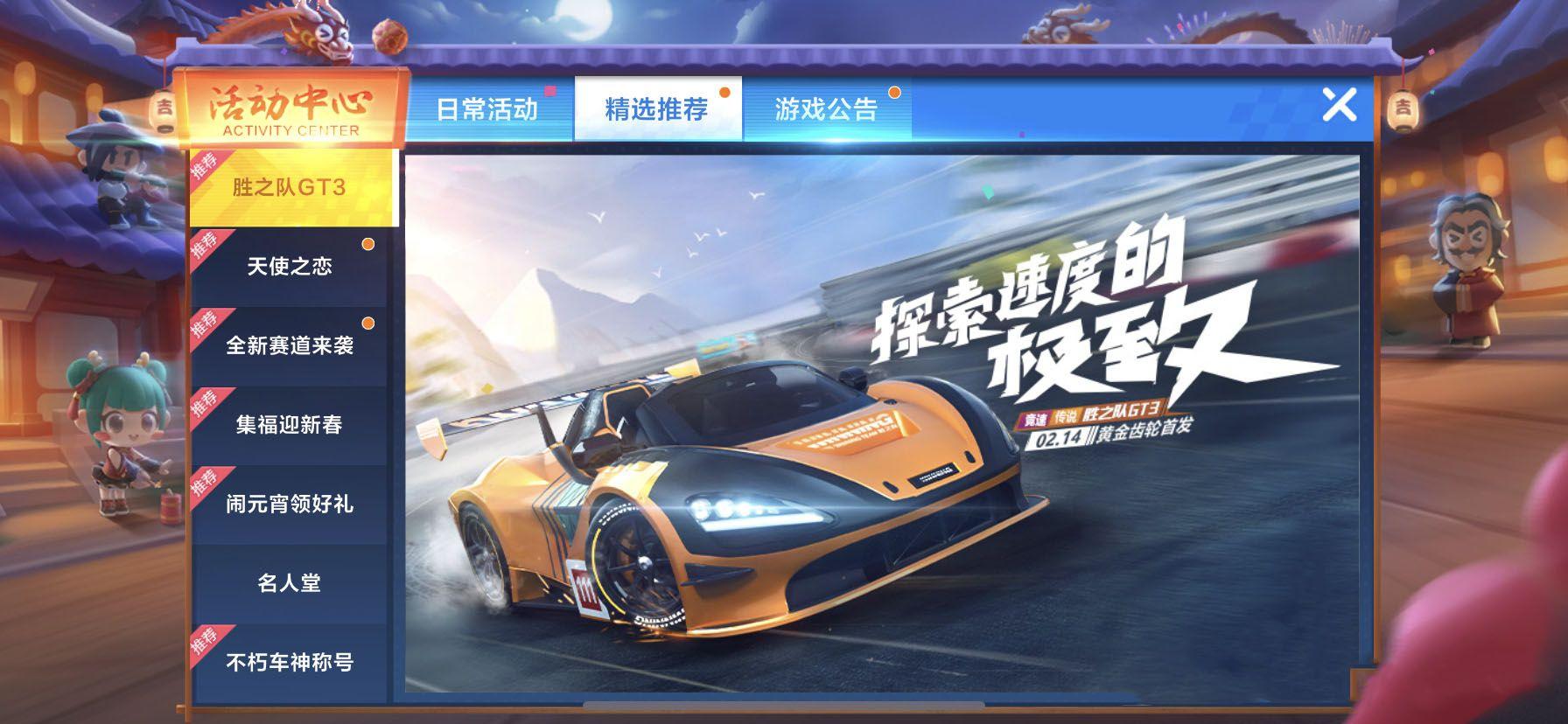 跑跑卡丁车手游胜之队GT3怎么获得?胜之队GT3获取方法[多图]