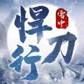 雪中悍刀行武侠风云官方正版